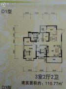 华北星城3室2厅2卫110平方米户型图