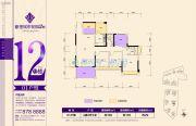 新澳城市花园二期4室2厅2卫130平方米户型图