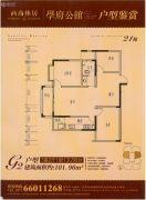 西尚林居・学府公馆3室2厅1卫101平方米户型图