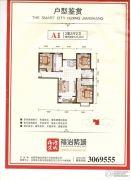 福治紫城3室2厅2卫125平方米户型图