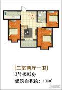 嘉大如意3室2厅1卫106平方米户型图
