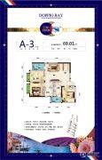 筑友・双河湾3室2厅1卫69平方米户型图