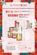 雁城国际公馆3室2厅1卫97平方米户型图