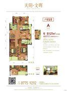 天阳文晖4室2厅2卫127平方米户型图