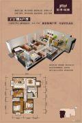 金港旺座3室2厅2卫113平方米户型图