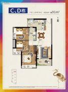 富力英皇金禧花园3室2厅2卫91平方米户型图