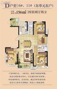 开元上府4室2厅2卫156平方米户型图