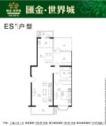 汇金・世界城2室2厅1卫106平方米户型图