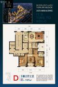恒嘉 现代城3室2厅2卫137平方米户型图