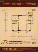 西尚林居・学府公馆3室3厅2卫146平方米户型图