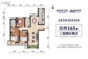 尚景・新世界3室2厅2卫165平方米户型图