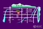 花海帝景交通图