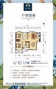 航空花园3室2厅1卫104平方米户型图