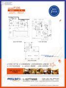 碧桂园东海岸1室3厅1卫114平方米户型图