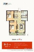 天悦2室2厅1卫99平方米户型图