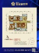客家新世界4室2厅3卫176平方米户型图