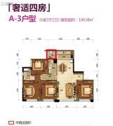 泰安新城4室2厅2卫140平方米户型图