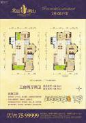 紫宸澜山3室2厅2卫134平方米户型图
