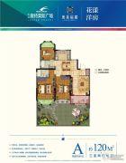 盐城奥特莱斯广场奥莱福邸3室2厅2卫120平方米户型图