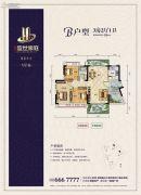 源惠盛世豪庭3室2厅2卫99平方米户型图