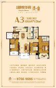 光明・朗悦华府3室2厅2卫126平方米户型图