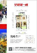 华晨・山水洲城2室2厅1卫89平方米户型图