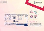 新世界广场1室1厅1卫49平方米户型图