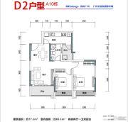 阳光100芒果TOWN2室2厅1卫77平方米户型图