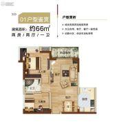 上城嘉泰2室2厅1卫66平方米户型图