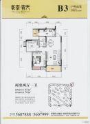 彰泰春天2室2厅1卫85平方米户型图