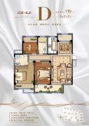 星尚悦湖3室2厅2卫119平方米户型图