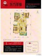 东方丽都3室2厅2卫113平方米户型图