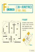 新华联南洋国际度假中心3室2厅2卫80平方米户型图