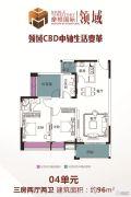 摩根国际3室2厅2卫96平方米户型图
