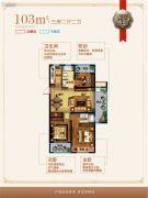 紫银东郡3室2厅2卫103平方米户型图