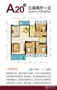 经世龙城3室2厅1卫125平方米户型图
