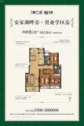 国润・美兰湖3室2厅2卫142平方米户型图