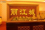 兴源・丽江城实景图