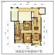 中梁翡翠滨江3室2厅2卫99平方米户型图