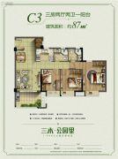 三木・公园里3室2厅2卫87平方米户型图