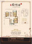 翰林居3室2厅2卫120平方米户型图