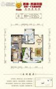 西湖花园2室2厅1卫110平方米户型图