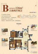 中南世纪城3室2厅2卫126平方米户型图