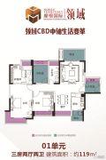 摩根国际3室2厅2卫119平方米户型图