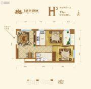 盛世御城2室2厅1卫75平方米户型图