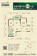 万豪世家2期3室2厅1卫94--95平方米户型图