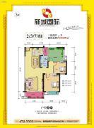 新城国际3室2厅1卫102平方米户型图