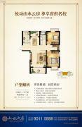 山水云房2室2厅1卫110--117平方米户型图