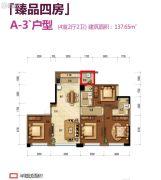 泰安新城4室2厅2卫137平方米户型图