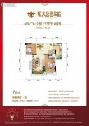 恒大雅苑2室2厅1卫67平方米户型图